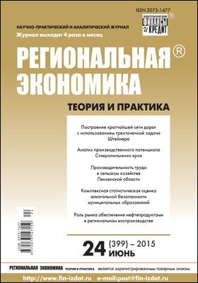 Региональная экономика = Regional economics : теория и практика: журнал. 2015. № 24(399)