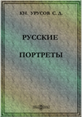 Русские портреты