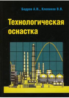 Технологическая оснастка : Учебное пособие