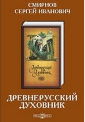 Древнерусский духовник: монография