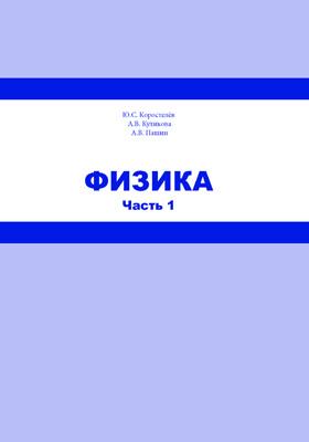 Физика: учебное пособие : в 2 ч., Ч. 1