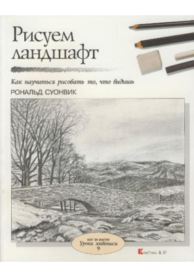 Рисуем ландшафт : Как научиться рисовать то, что видишь