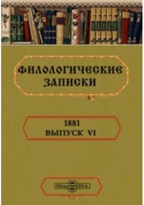 Филологические записки. 1881. Вып. VI