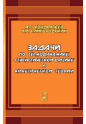 Задачи по термодинамике, статистической физике и кинетической теории