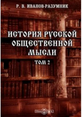 История русской общественной мысли: публицистика. Т. 2