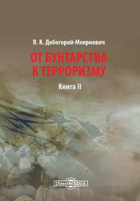 От бунтарства к терроризму: документально-художественная литература. Книга II