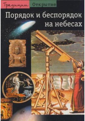 Порядок и беспорядок на небесах = Le Ciel. Ordre et D?sordre