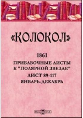 """Колокол : Прибавочные листы к """"Полярной звезде"""". Лист 89-117. 1861. Январь-декабрь"""