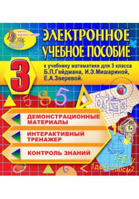 Электронное учебное пособие к учебнику математики Б.П.Гейдмана и др. для 3 класса