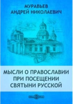 Мысли о православии при посещении святыни русской