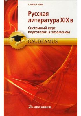 Русская литература XIX века : Системный курс подготовки к экзаменам