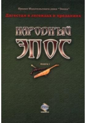 Народный эпос: художественная литература