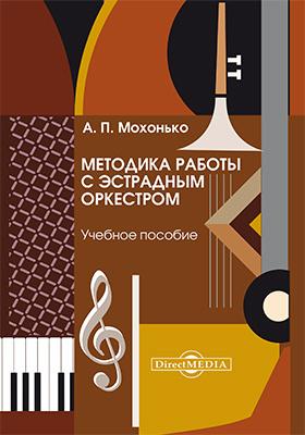 Методика работы с эстрадным оркестром: учебное пособие