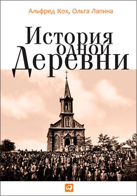 История одной деревни: научно-популярное издание