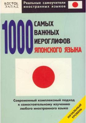 1000 самых важных иероглифов японского языка : Начальный уровень