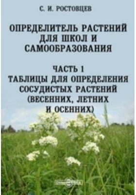 Определитель растений для школ и самообразования, Ч. 1. Таблицы для определения сосудистых растений (весенних, летних и осенних)