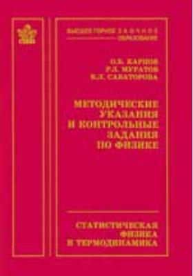 Методические указания и контрольные задания по физике : Раздел статическая физика и термодинамика: учебное пособие