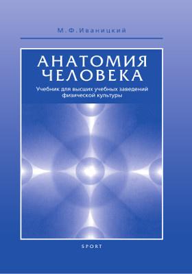 Анатомия человека  (с основами динамической и спортивной морфологии) : учебник для институтов физической культуры