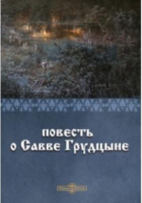 Повесть о Савве Грудцыне: художественная литература