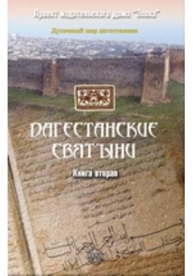 Дагестанские святыни. Кн. 2