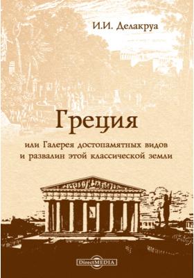Греция, или Галерея достопамятных видов и развалин этой классической земли