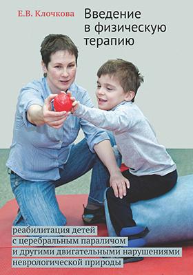 Введение в физическую терапию : реабилитация детей с церебральным параличом и другими двигательными нарушениями неврологической природы: электронное издание