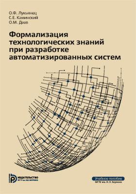 Формализация технологических знаний при разработке автоматизированных систем: учебное пособие