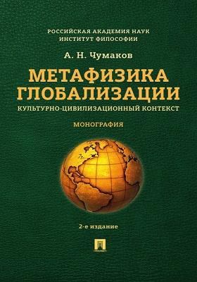 Метафизика глобализации : культурно-цивилизационный контекст: монография