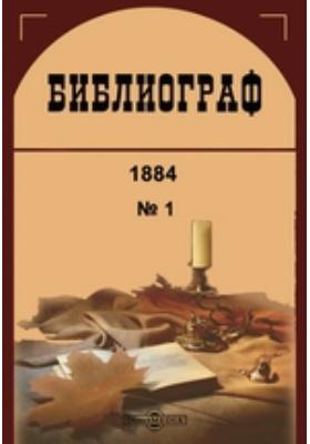 Библиограф. 1884. № 1