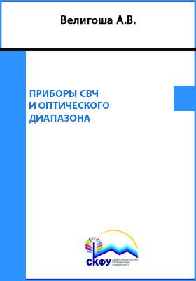 Приборы СВЧ и оптического диапазон: учебное пособие