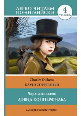 Дэвид Копперфильд = David Copperfield = David Copperfield : Уровень 4: словарь, комментарии