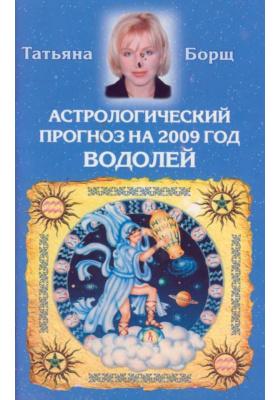 Астрологический прогноз на 2009 год. Водолей