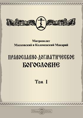 Православно-догматическое богословие. Т. 1