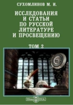 Исследования и статьи по русской литературе и просвещению. Т. 2