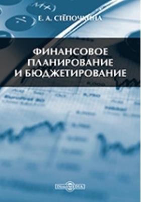Финансовое планирование и бюджетирование: учебное пособие