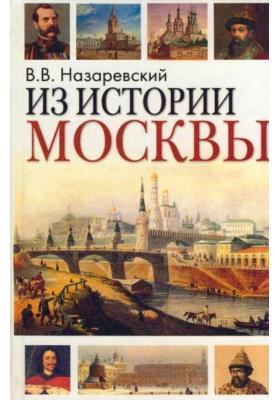 Из истории Москвы. 1147-1913 : Иллюстрированные очерки