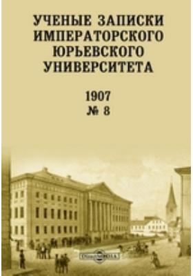 Ученые записки Императорского Юрьевского Университета: газета. 1907. № 8. 1907