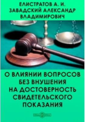 О влиянии вопросов без внушения на достоверность свидетельского показания