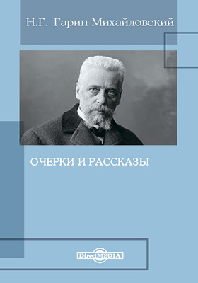 Очерки и рассказы: сборник