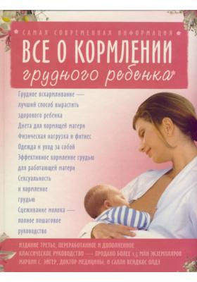 Все о кормлении грудного ребенка = The Complete Book of Breastfeeding : 3-е издание, переработанное и дополненное
