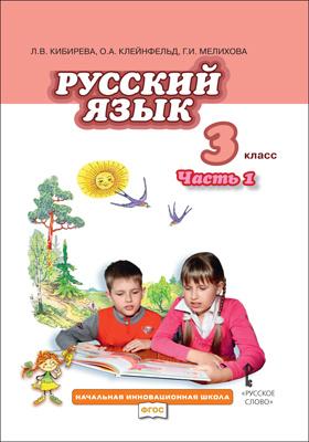 Русский язык : 3-ий класс: учебник : в 2-х ч., Ч. 1