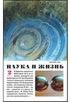 Наука и жизнь: журнал. 2014. № 2