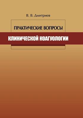 Практические вопросы клинической коагуологии: производственно-практическое издание