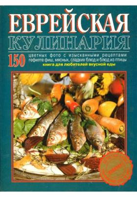 Еврейская кулинария : Кулинария в фотографиях