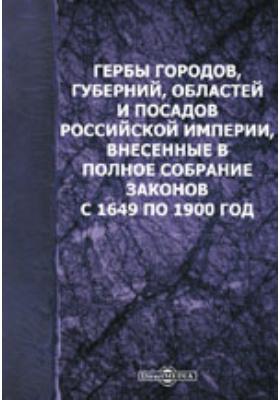 Гербы городов, губерний, областей и посадов Российской империи, внесенные в полное собрание законов с 1649 по 1900 гг