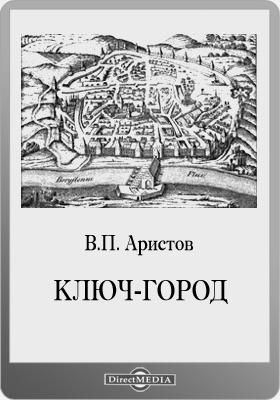 Ключ-город: художественная литература