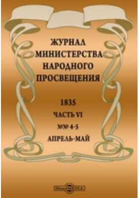 Журнал Министерства Народного Просвещения. 1835. №№ 4-5, Апрель-май, Ч. 6