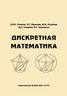 Дискретная математика: учебное  пособие