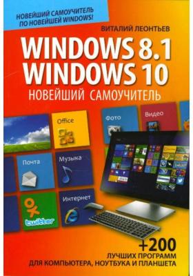 Новейший самоучитель Windows 8.1 / Windows 10 : 200 лучших программ для компьютера, ноутбука и планшета