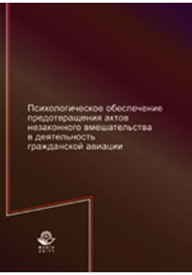 Психологическое обеспечение предотвращения актов незаконного вмешательства в деятельность гражданской авиации: учебное пособие
